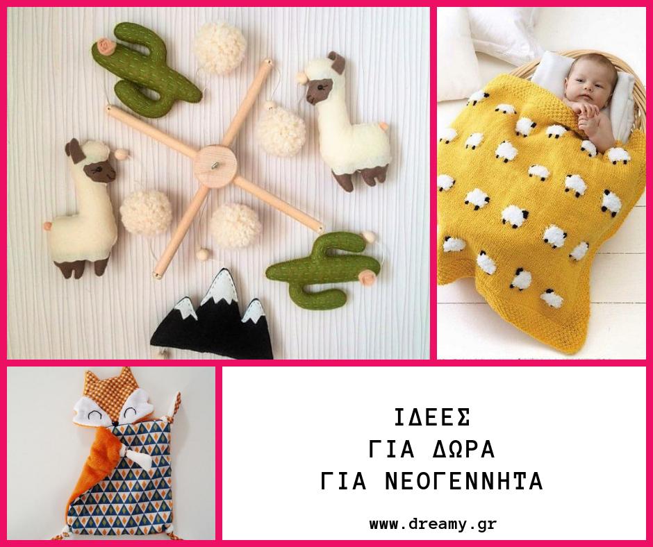 Ιδέες για δώρα για νεογέννητα - dreamy.gr a48033cd88a